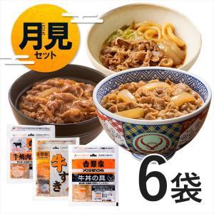 吉野家 お月見セット(牛丼・牛焼肉・牛すき 各2袋)