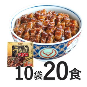 吉野家 冷凍 刻みうなぎ10袋20食セット 鰻 ひつまぶし 手巻き寿司に 送料無料