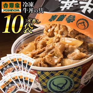 吉野家 冷凍牛丼の具並盛135g×10袋+ハローキティジッパー2袋付きセット 牛肉 惣菜 お弁当|yoshinoya-shop