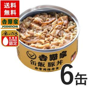吉野家 缶飯豚丼6缶セット【非常用保存食】常温保存 ごはん付き缶詰|吉野家公式ショップ