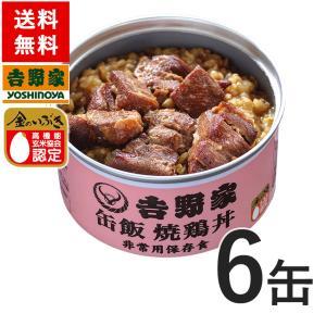 吉野家 缶飯焼鶏丼6缶セット【非常用保存食】常温保存 ごはん付き缶詰|吉野家公式ショップ