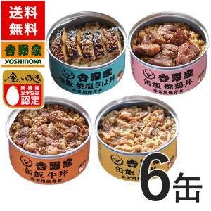 吉野家 缶飯6種6缶セット【非常用保存食】常温保存 ごはん付き牛丼缶詰の画像