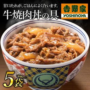 吉野家 冷凍牛焼肉丼の具120g×5袋セット 焼肉 惣菜 牛肉 吉野家公式ショップ
