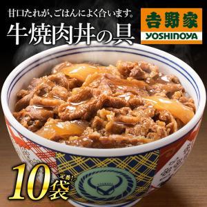 吉野家 冷凍牛焼肉丼の具120g×10袋セット 焼肉 惣菜 牛肉 吉野家公式ショップ