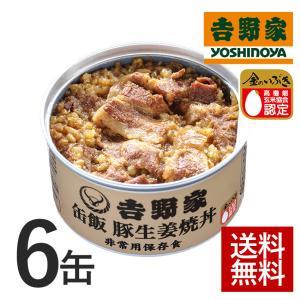 吉野家 缶飯豚生姜焼丼6缶セット【非常用保存食】常温保存 ごはん付き缶詰|吉野家公式ショップ