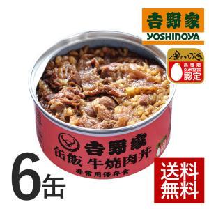 吉野家 缶飯牛焼肉丼6缶セット【非常用保存食】常温保存 ごはん付き缶詰|吉野家公式ショップ