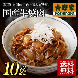 吉野家 冷凍牛焼肉丼の具(国産)120g×10袋セット 焼肉 惣菜 国産