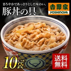 吉野家 冷凍豚丼の具【復刻版】120g×10袋  吉野家豚丼 豚丼の具 豚丼冷凍 冷凍 吉牛 吉野家公式ショップ