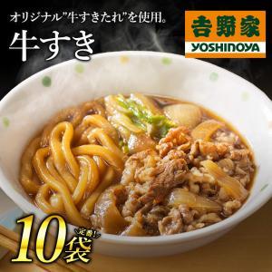 【商品切り替えの為】吉野家 冷凍牛すき10袋セット