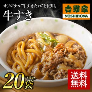【商品切り替えの為】吉野家 冷凍牛すき20袋セット