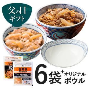 ◆内容量 冷凍牛丼の具並盛 135g ×3袋 冷凍豚丼の具120g×3袋 オリジナルボウル ×1個 ...