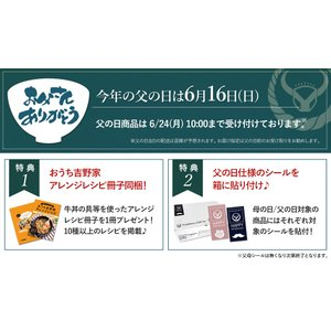 吉野家【父の日ギフト】牛豚アレンジセット【減塩豚丼】送料無料|yoshinoya-shop|02