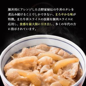 吉野家【父の日ギフト】牛豚アレンジセット【減塩豚丼】送料無料|yoshinoya-shop|10