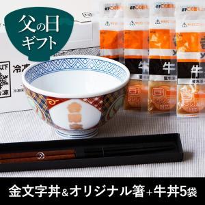 ◆内容量 冷凍牛丼の具並盛 135g ×5袋 金文字どんぶり×1個 オリジナル箸 ×1膳  ◆調理方...