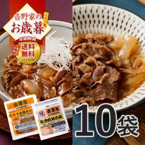 お中元 吉野家 国産牛焼肉と牛すき焼きのセット 各5袋|yoshinoya-shop