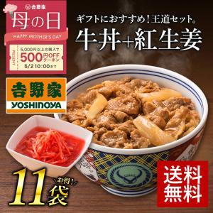 【母の日ギフト】 吉野家 冷凍牛丼の具並盛 10袋+紅生姜1袋セット|吉野家公式ショップ