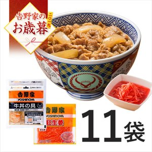 ◆内容量 冷凍牛丼の具(135g) ×10袋 冷凍紅生姜(60g)×1袋  【調理方法】 (牛丼の具...
