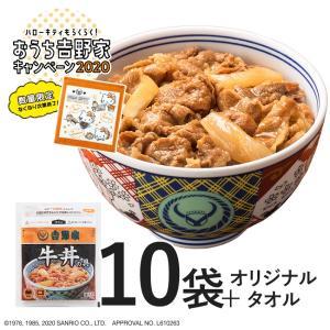 吉野家 ハローキティオリジナルタオル付き 冷凍牛丼の具並盛120g×10袋の画像