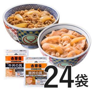 吉野家 牛豚たっぷり食べ比べセット(牛丼と豚丼が各12袋ずつ 元祖豚丼が限定復活)