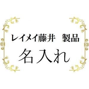 レイメイ藤井 筆記具 名入れ
