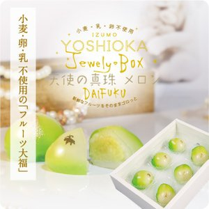 1日限定20個 ジュエリーボックス 天使の真珠 メロンDAIFUKU|yoshioka-seika