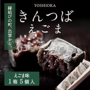 【1日限定20個】きんつば えごま 5個|yoshioka-seika