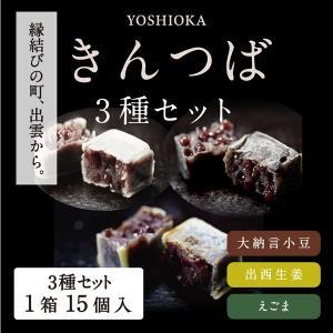 【1日限定20セット】きんつば<大納言小豆・えごま・出西生姜>3種セット各5個入|yoshioka-seika