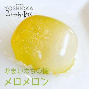 かまいたちの掟 メロメロン 6個入(アルコール入り)|yoshioka-seika