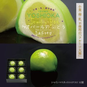シャインマスカット6個 出雲よしおかジュエリーボックスSPオパールのぶどう DAIFUKU 島根県出雲市のフルーツ大福|yoshioka-seika