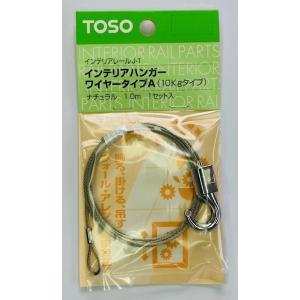 TOSOインテリアハンガーワイヤータイプA 1m ナチュラル|yoshioka