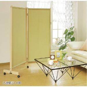 布張りパーテーション(キャスター付) 2連幅広H120cm|yoshioka