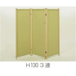 布張りスクリーン H130cm3連|yoshioka