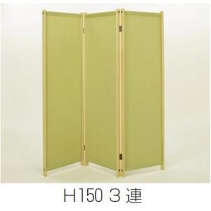 布張りスクリーン H150cm3連|yoshioka