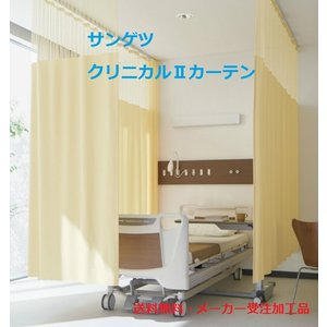 医療用間仕切りカーテンネット無 横幅401〜450cm丈 〜212cm サンゲツクリニカルII Fサイズ|yoshioka