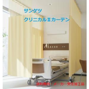 医療用間仕切りカーテンネット付 横幅101〜150cm丈 〜232cm サンゲツクリニカルII Lサイズ|yoshioka