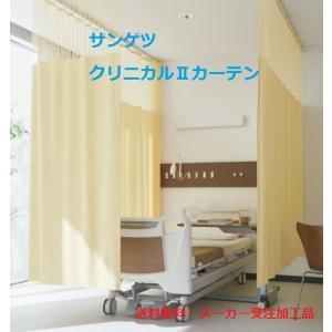 医療用間仕切りカーテンネット付 横幅451〜500cm丈 〜232cm サンゲツクリニカルII Lサイズ|yoshioka