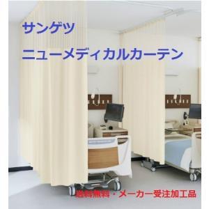 医療用間仕切りカーテンネット付 横幅101〜150cm丈 〜182cm サンゲツニューメディカルSサイズ|yoshioka