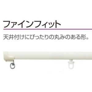 天井直付型カーテンレール2.73m タチカワファインフィット フロスティホワイト|yoshioka