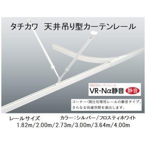 天井吊り型カーテンレール1.82m タチカワVR-Nα静音タイプ フロスティホワイト|yoshioka