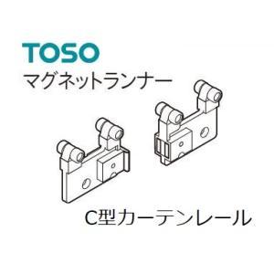C型カーテンレール マグネットランナー両引き|yoshioka