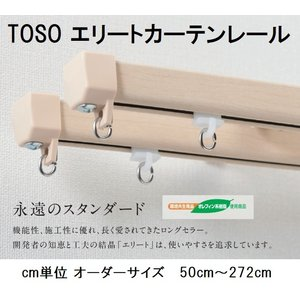 TOSOカーテンレール エリート工事用セット 1.82m|yoshioka