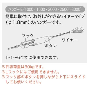 TOSOハンガーE ワイヤータイプ2500mm|yoshioka|02