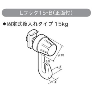 TOSOピクチャーレール部品 Lフック15-B ホワイト|yoshioka