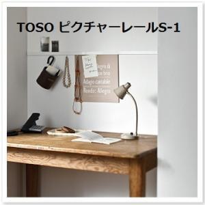 TOSOピクチャーレールS-1 工事用セット0.5m |yoshioka