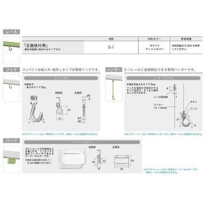 TOSOピクチャーレールS-1 工事用セット0.5m |yoshioka|03