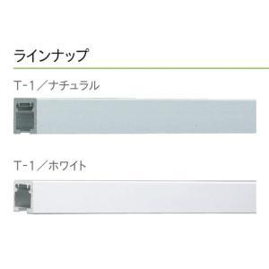 TOSOピクチャーレール Tフック30C ナチュラル |yoshioka|02