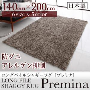 ロングパイルシャギーラグカーペット プレミナ 140×200cm yoshioka
