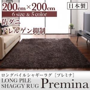 ロングパイルシャギーラグカーペット プレミナ 200×200cm yoshioka
