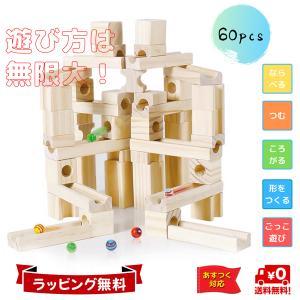 知育玩具 積み木 おもちゃ ビー玉 転がし 無塗装 木製 ブロック 立体 パズル 迷路 誕生日 子ど...