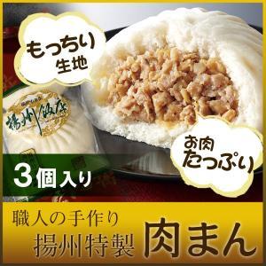 冷蔵品 職人手作り揚州特製肉まん3個入り もっちり生地にお肉がたっぷり 横浜中華街 揚州飯店|yoshuhanten-store